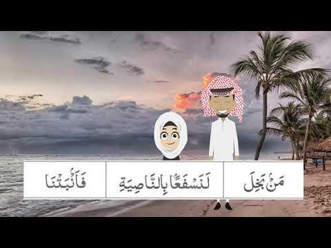 Casharka 24|Xuruufu Idgham – dugsiga Markez Al-Bayaan –Somali kids tv from YouTube · Duration:  8 minutes 46 seconds