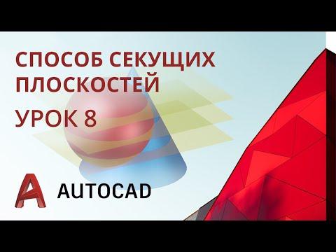 Урок 8 - AutoCAD - Пересечение поверхностей. Способ секущих плоскостей. (AutoCAD 2020)
