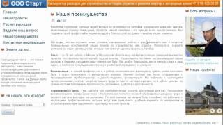 Строительная фирма ООО СТАРТ(, 2012-04-26T15:14:36.000Z)