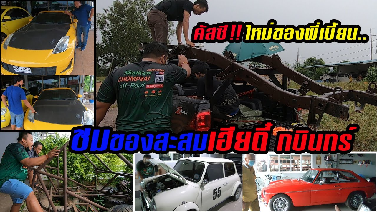 คัสซีนี้เพื่อพี่เบี้ยน..ของสะสมเฮียตี๋สุดยอดทุกคัน..suzuki caribian 4x4 off road Thailand
