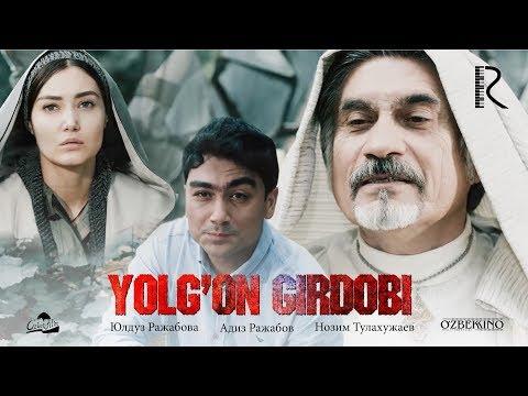 Yolg'on girdobi (o'zbek film)   Ёлгон гирдоби (узбекфильм) 2018