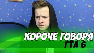 КОРОЧЕ ГОВОРЯ, СКАЧАЛ GTA 6(КОНЕЦ ЛЕТА)- СБОРНИК