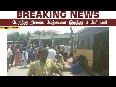 BREAKING NEWS: Coimbatore சோமனூரில் பேருந்துநிலைய மேற்கூரை இடிந்து விழுந்து 3 பேர் உயிரிழப்பு