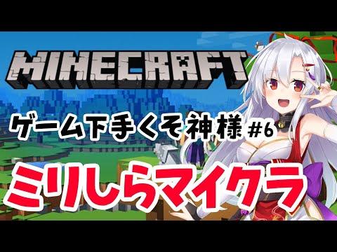 【Minecraft】ゲーム下手くそ神様!ミリしらマイクラ【#6:新しいワールドにしたよ】