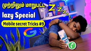 சோம்பேறிகள் Special - Android Mobile Tips & Tricks #9 series in Tamil