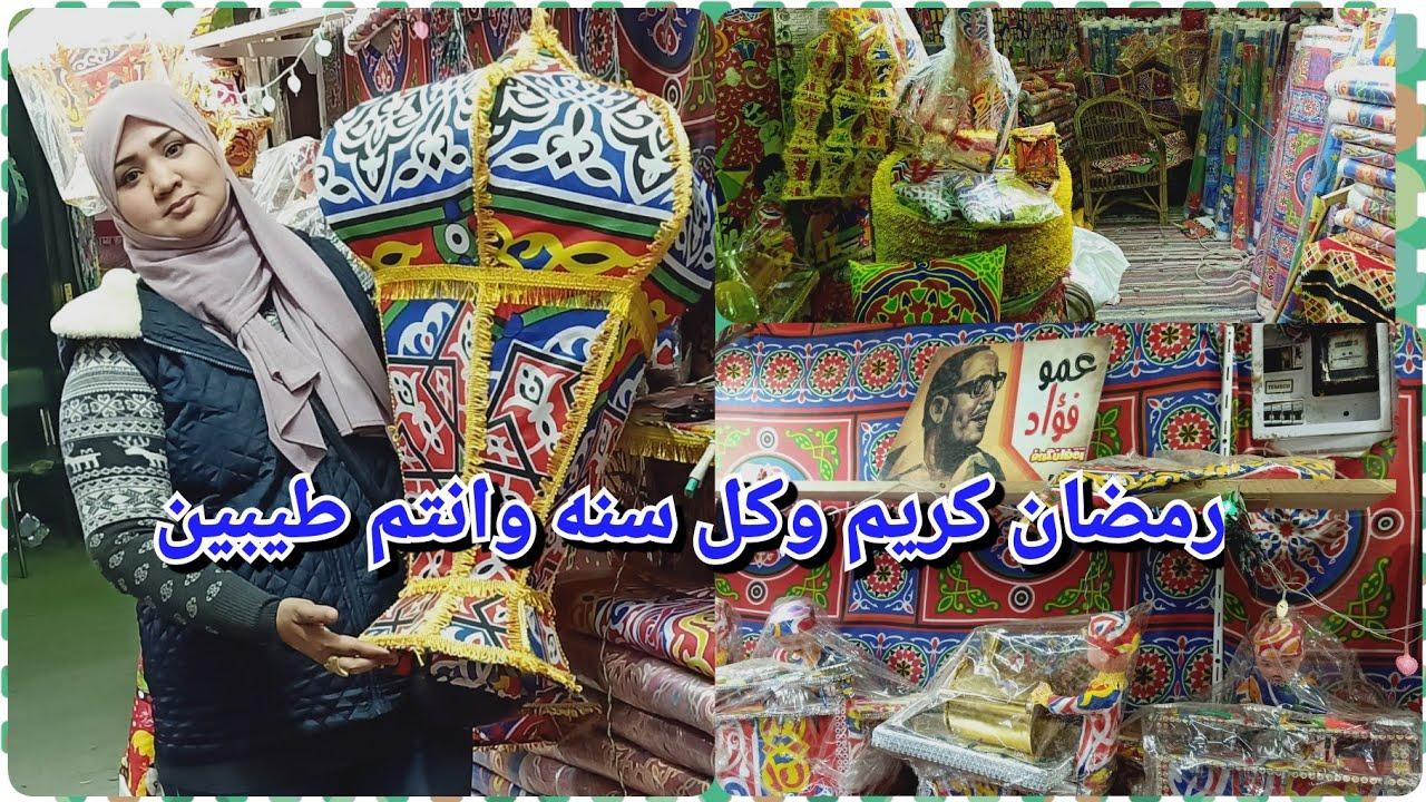 اسعار زينه وفوانيس رمضان 2020باسعار الجملة الجمله أكبر تشكيله من قماش الخياميه و المشمع