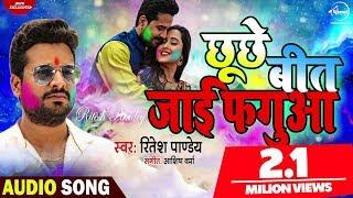 छूछे बीत जाई फगुवा (Official Audio) | Ritesh Pandey का New सुपरहिट HOLI गीत | Speed Bhojpuri