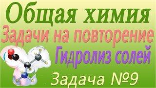 """Решение задачи по теме """"Гидролиз солей"""" №9"""