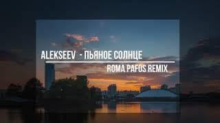 Скачать Alekseev Пьяное Солнце Roma Pafos Remix