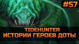 История Dota 2: Tidehunter, Тайдхантер