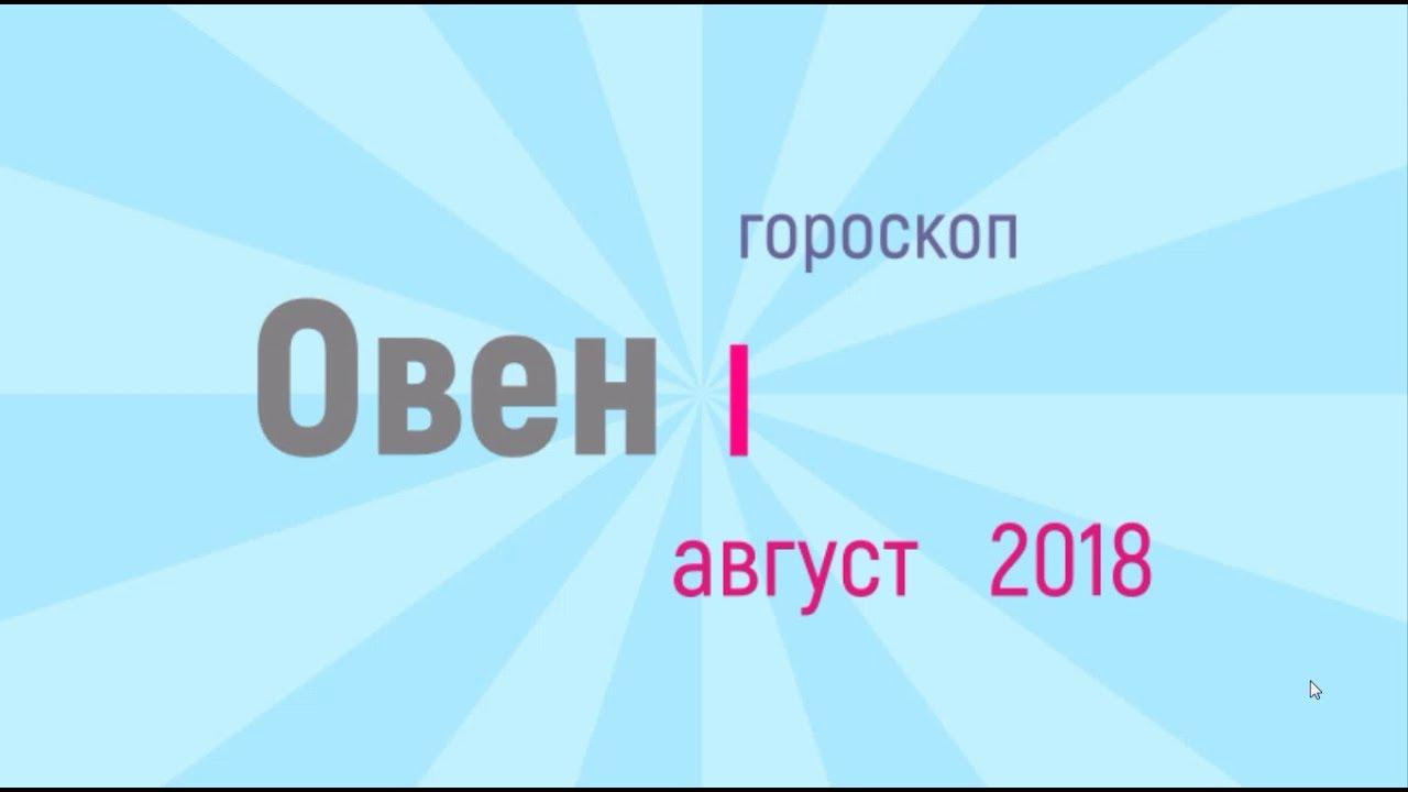 ГОРОСКОП ОВЕН на август 2018 + календарь Гороскоп для Знаков Зодиакаю