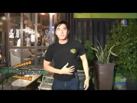 Mario - Mint | ตะลุยกองถ่าย ( ท่าออกกำลังกาย ) l 06-10-58