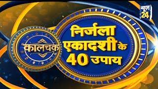 Kaalchakra - निर्जला एकादशी के 5 परेशानियों के 40 उपाय - Nirjala Ekadashi Special -13 June 2019