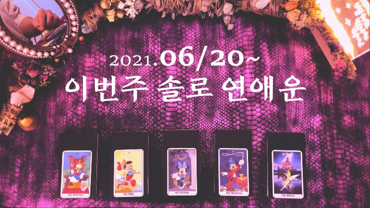 [타로] [솔로] 06.20/2021~ 이번주 솔로 연애운 Pick a Card