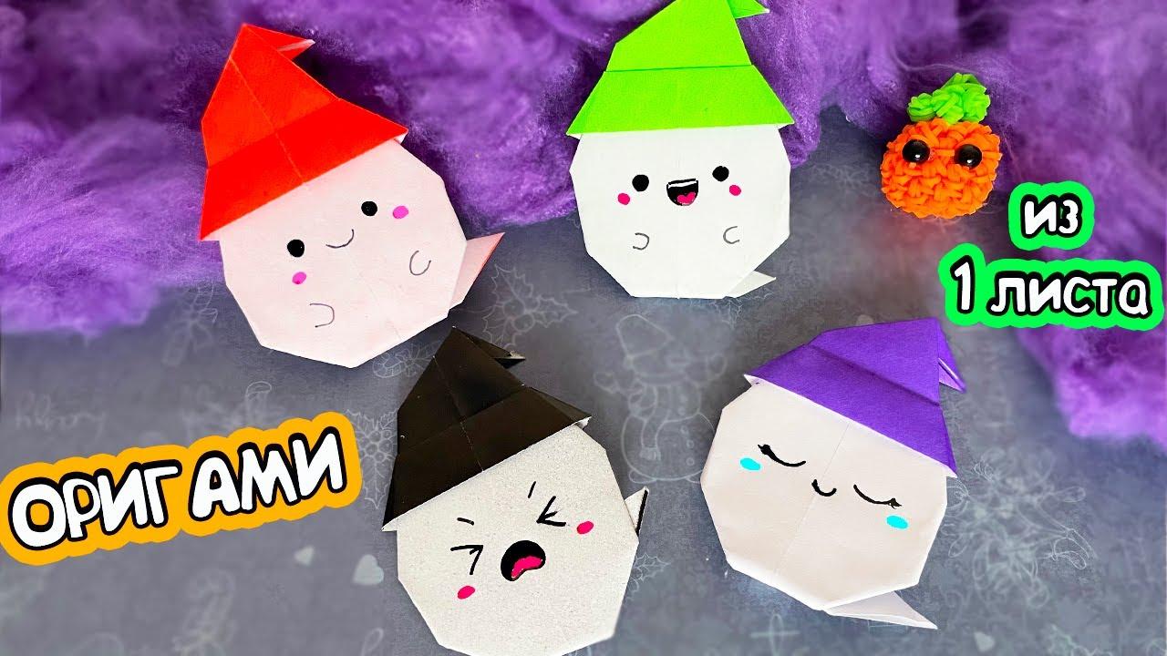 Оригами ПРИВИДЕНИЕ В ШЛЯПЕ из 1 листа бумаги! Не страшные поделки на Хэллоуин из бумаги