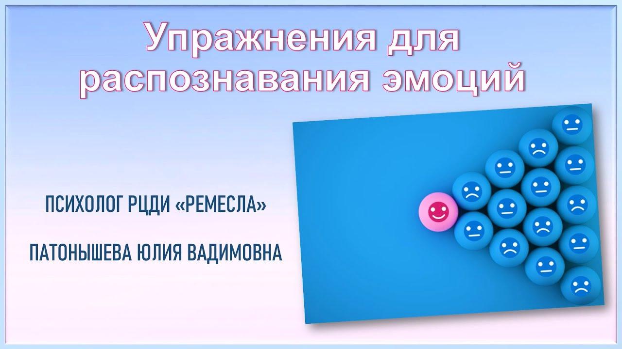 Азбука психологии. Советы специалистов. «Распознавание эмоций»
