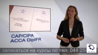 Курсы DipIFR в Киеве.(, 2013-09-06T23:27:52.000Z)