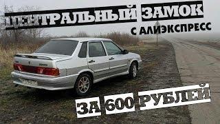 цЕНТРАЛЬНЫЙ ЗАМОК С АЛИЭКСПРЕСС за 600 рублей  НА ВАЗ 2115