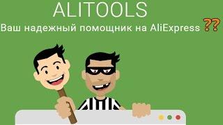 ОСТОРОЖНО! МОШЕННИКИ! AliTrust и AliTools ВОРУЮТ ВАШ КЭШБЭК!
