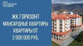 жк горизонт геленджик || квартира в геленджике за 2 000 000 руб.