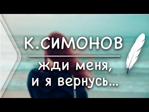 К.Симонов - Жди