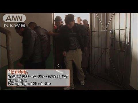 中国の精神病棟に3カ月密着した衝撃映像(14/07/05)