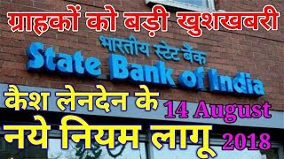 SBI Cash Transaction / Deposit New Rules 2018-2019 | State Bank Of India Latest News And Updates