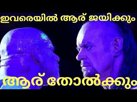 Undertaker Vs Goldberg Match Winner Reveled!!! (WWE MALAYALAM NEWS HWM)