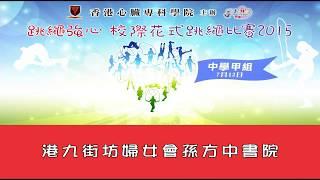Publication Date: 2018-05-07 | Video Title: 跳繩強心校際花式跳繩比賽2015(中學甲組) - 港九街坊婦