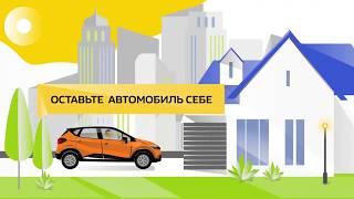 Renault Поехали!  - кредитная программа с отложенным платежом