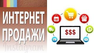 Интернет продажи. Как увеличить интернет продажи с помощью магазина в instagram?(, 2014-07-22T03:59:40.000Z)