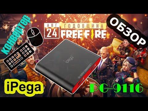 🔥 Обзор ✅ IPega PG-9116, конвертер IPega 9116, играем в Free Fire 🎦 132