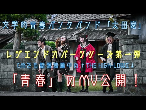 ソフトバンクのCMで話題の『ザ・ハイロウズ「青春」』MV 【バンド「太田家」】レジェンドカバーシリーズ第一弾