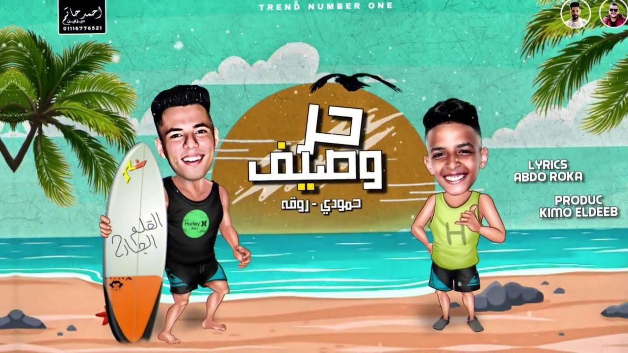 مهرجان حر وصيف غناء عبده روقه و احمد حمودى كلمات عبده روقه توزيع كيمو الديب