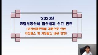 2020년 종합부동산세 합산배제 신고 관련/민간임대주택…