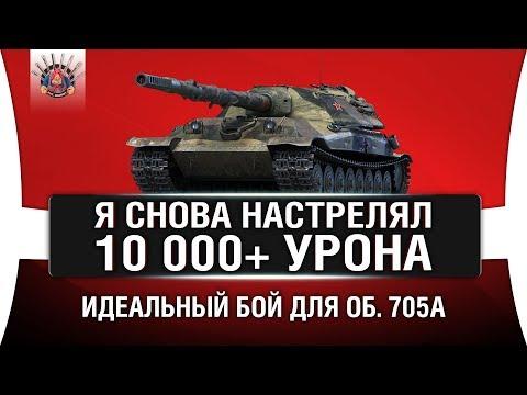 ОБ. 705А - УНИЧТОЖАЕТ МАУСА В НОЛЬ