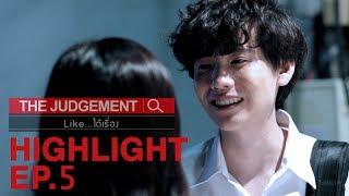 ซีนปัง-ep-5-คนบางคนแค่เห็นเขายิ้ม-เราก็ยิ้มตามแล้ว-the-judgement-like-ได้เรื่อง