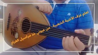 تعلم عزف الاغنية الشعبية ( من عيوني خذ مراسيل الغرام ) على العود للمبتدئين بالتفصيل