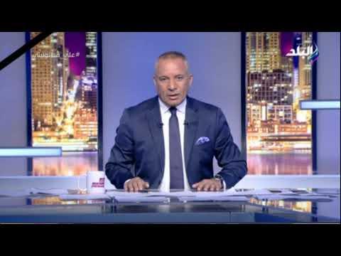 على مسئوليتي - أحمد موسى - 11 يناير 2020 الحلقة الكاملة