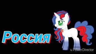 Пони клип:Нюша (это новый год)
