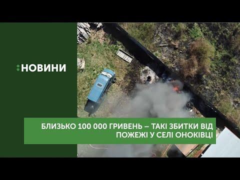 Близько 100 000 гривень – такі збитки від пожежі у селі Оноківці