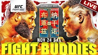 ufc-fight-night-141-blaydes-vs-ngannou-overeem-vs-pavlovich-live-reaction