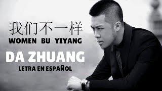 Da Zheng (大壯) Women Bu Yiyang (大壮我们不一样) /Sub Español/Pinyin/Chino