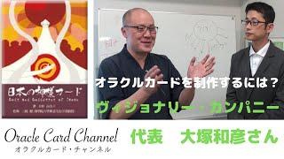 ヴィジョナリー・カンパニー大塚代表「オラクルカード制作について」 thumbnail