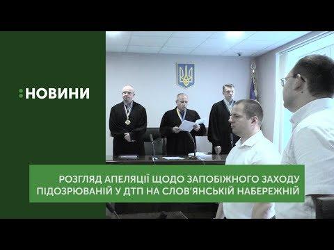 Апеляційний суд залишив під вартою підозрювану в ДТП на Слов'янській набережній