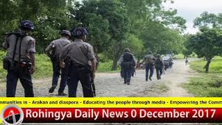 Rohingya Daily News Today 09 December 2017 أخبارأراكان باللغة #الروهنغيا #ရိုဟင္ဂ်ာ ေန႔စဥ္ သတင္း