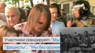 Росгвардия разгоняет мирный митинг. Москва. Митинг 27 июля. Фашисты в стране!