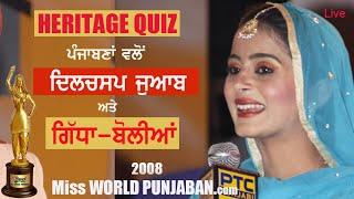 Quiz Miss WORLD PUNJABAN 2008 Finale Punjabi Heritage Traditional Question Answer Round 81