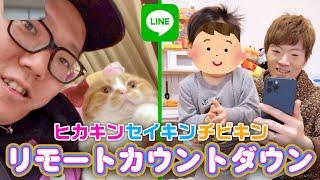 【年越し】ヒカキン&セイキン&チビキンでLINEのビデオ通話しながらリモートカウントダウン!!!