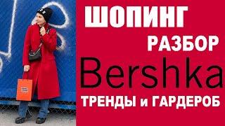 ШОПИНГ-ОБЗОР | BERSHKA | БУДНИ СТИЛИСТА | ТРЕНДЫ | ГАРДЕРОБ